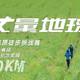 丈量地球 2019 中国 · 坝上草原站