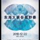 """2018 """"神行定海山""""第四届东海大峡谷越野赛"""