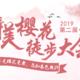 杭州(国际)醉美樱花徒步大会