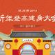 杭州市 2019 新年登高健身大会