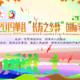 """小康之约·2019单县""""长寿之乡杯""""国际半程马拉松"""