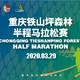 2015年重庆铁山坪森林马拉松赛