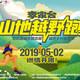 2019 旬阳县李家台山地越野跑