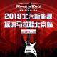 2019北汽新能源摇滚马拉松北京站