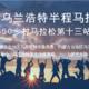 2017中国·乌兰浩特半程马拉松赛—550乡村马拉松第十三站