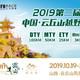 2019 第二届 中国•云丘山越野赛