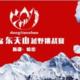 2019 第三届哈密东天山越野挑战赛