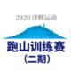 2020泽辉运动 跑山训练赛(二期)