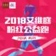 2018 艾维庭粉红公益跑