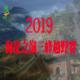 2019 海澱之巔三峰越野賽