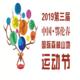 2019 中国·鄂伦春国际生态马拉松