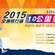 2015中国昆明交通银行杯10公里健康跑