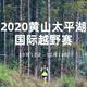 2020 黄山太平湖国际越野赛