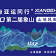 """""""与亚运同行"""" 2020 第二届象山山地风车马拉松"""