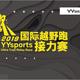 adidasTERREX 2018 去撒野国际越野跑接力赛