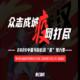 """众志成城  """"疫""""网打尽 -2020中国马拉松战疫接力赛"""
