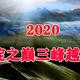 2020 海淀之巅三峰越野赛