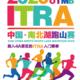 2020 中国·南北湖跑山赛(冬季)