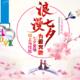 """2020 """"浪漫七夕,为爱奔跑""""七夕爱情线上马拉松"""
