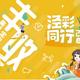 """""""泾彩同行""""2020 上海·罗泾美丽乡村亲子趣味定向赛"""