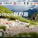 绿跑阳光轻爱轻越野系列赛 冬季快乐香山 Salomon越野跑北京站第五十八期活动