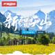 丈量地球 2020 中国·天山站