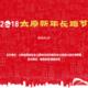 2018 太原新年长跑节