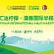 2019 汇达柠檬·潼南国际半程马拉松