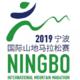 宁波山地国际马拉松赛