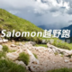 2017 salomon城市越野跑—宁波站(第八期)