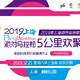 2019 派对马拉松上海5公里欢聚跑