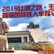 2019絲綢之路•玉門首屆國際鐵人半程馬拉松賽