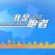 2018北京现代汽车金融10公里跑-青岛站