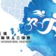 2019 无锡(蠡湖)国际铁人三项赛