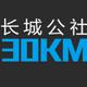 2015 长城公社30KM越野