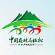 中国森林马拉松系列赛·长白山站