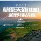 2017草原天路100越野挑战赛