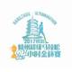 2017 悍将杭州超级马拉松24小时金杯赛