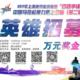 """2017年上海城市业余联赛""""百团争锋""""中国马拉松接力赛上海站(第二届)"""