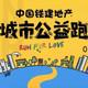 2018 中国铁建地产城市公益跑