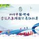 2018 第二届盱眙·金陵天泉湖国际马拉松