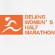 2017 北京女子半程马拉松