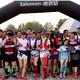 自导航,通往精英之路-Salomon越野跑精英训练营选拔赛南京站