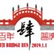 2018 普济路桥马拉松