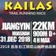 2018 凯乐石·江阴花山越野挑战赛