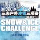 第十三届中国·阿尔山国际养生冰雪节暨三夫户外冰雪三项赛