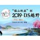 """""""福山纸业""""2019 慈溪DS越野"""