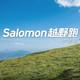 2019 Salomon 城市越野跑第二十三期