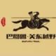 巴图鲁关东越野•关门山壹佰