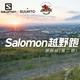 2019 Salomon越野赛—湖州站 第2期
